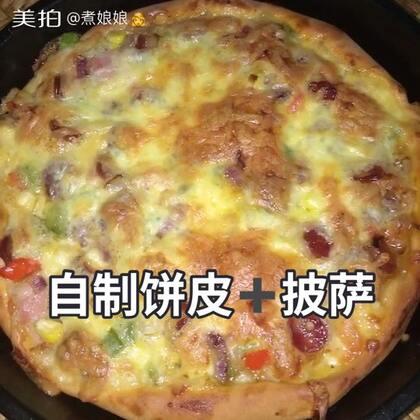 #美食#很好吃哒!外面的披萨我都不吃😜大的被朋友一扫而光,自己吃边角料,还好是吃过晚饭了!