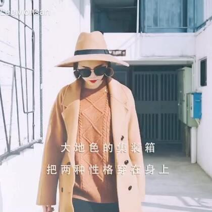 """(适合冬日)大地色的""""简主义 呈现不刻意的时髦感 ▏▎▍▌微信:lmstz888 #穿秀##热门#"""