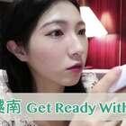 【在越南🇻🇳 Get Ready With Me💃🏻】 上次去越南的时候录的边聊天边化妆💄 还介绍了几款我良心推荐的店铺新品🤗 大家和我一起准备吧❣️ #美妆##韩妆##化妆品推荐#
