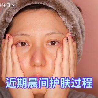 近期晨间护肤过程分享Aya麻麻住日本 https://weidian.com/s/337447952?ifr=shopdetail&wfr=c