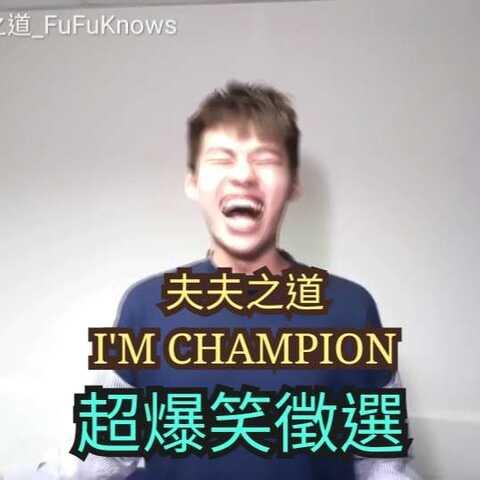 【夫夫之道_FuFuKnows美拍】【I'M CHAMPION】这是什么甄选会...