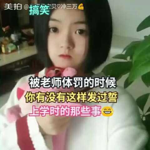 【小熊最宝贝♡冲三万💪美拍】#搞笑##我要上热门##精选#更新啦...