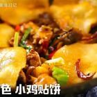 下雪了⛄来点#地方美食#地锅鸡贴饼😍作为皖北人,一个月不吃地锅鸡贴饼就不自在!一口就上瘾的#美食#