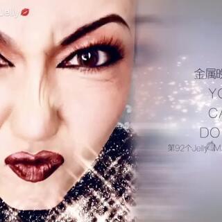 来吧!#年会妆舞台妆##时尚晚宴妆# 自己搞定☝抛弃一水儿的大红唇,金属酱紫high起来💃💃💃#女神#