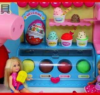 小猪佩奇的冰淇淋商店玩具开业了,艾莎公主洋娃娃来买冰淇淋 #宝宝##小猪佩奇##玩具#