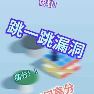 啊哈哈哈哈哈哈😝😝😝#微信跳一跳小游戏##跳一跳##跳一跳高分秘诀#