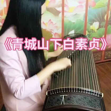 【筝未央「古筝」美拍】01-08 10:33