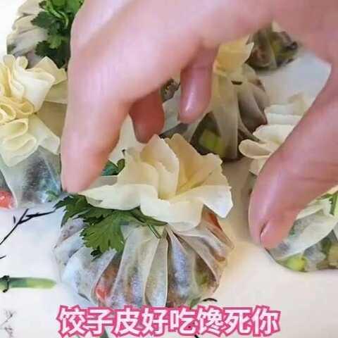 【用心❤做好饭🍜美拍】饺子皮新吃法馋死你【做法】👍🎁...