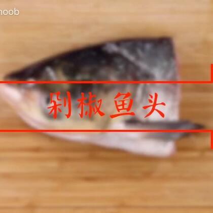 """鲜辣爽口,美味下饭的#剁椒鱼头#,你不来一碗吗?""""红""""运当头,红满年!#美食##家常菜#"""