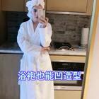 哈哈哈浴袍也能来凹个造型😝😝😝#每日自拍计划##日志#