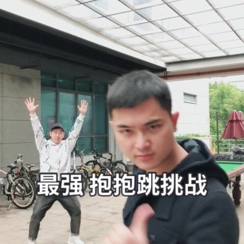 【广西舞神阿坤美拍】#抱抱跳挑战# 你行你也拍一个!...