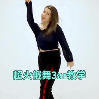 评论炸起来!维维女神编舞的超火#最火俄舞3ar#教学分解第三集来了,学会为年会做个准备!#音乐##舞蹈#