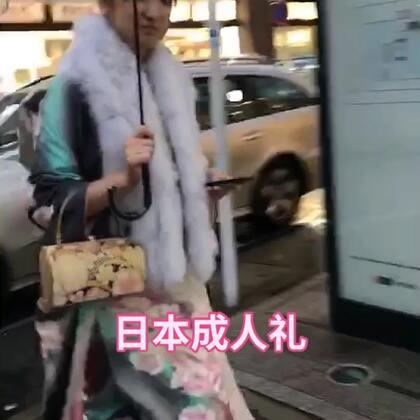 今天是日本成人礼!大街上看到好多穿和服的女孩子👧好漂亮!今天起就是成人了!这个女孩好有礼貌的向我点点头@小慧姐在日本 @美拍小助手 #日本##日本成人礼##我要上热门#