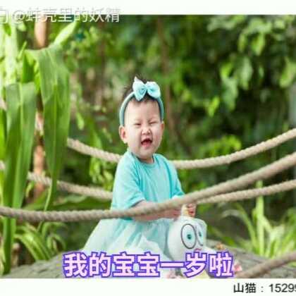 #萌宝宝#一岁啦,好快啊,现在就开始怀念她在我怀里找奶吃的日子!宝宝健康快乐轻松的生活,爱你的人很多很多