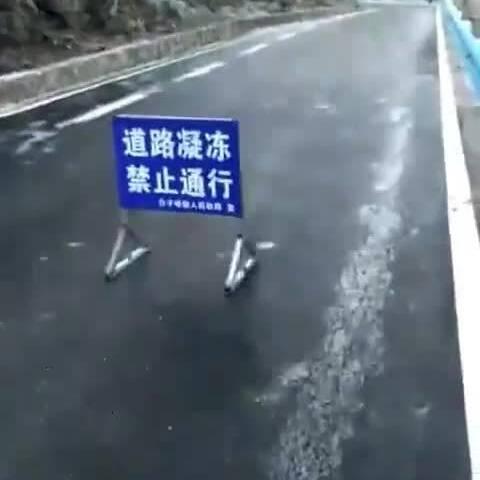 【发现网美拍】警示牌:我控制不住寄几啊!😂😂...