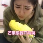 #吃芒果#哈哈 是芒果先动的手....我是认真的😂