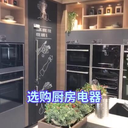 家里的厨房需要再添置一台新的双门冰箱和洗碗机,所以和Dan爸来到澳洲最大的电器连锁商场选购。在选购期间,宝妈顺便拍了些样板厨房的视频给大家看看,和国内的厨房设计还是有些差异的,都是清一色的开放式厨房设计,下次宝妈就会来教大家无油烟厨房的秘诀。宝宝##厨房#@宝宝频道官方账号 @美拍小助手