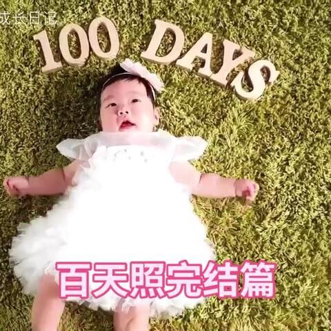 【小棉的成长日记美拍】今天我102天啦🎀麻麻@Dalin不是L...