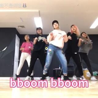 听说都在刷 我们也来跟个风#momoland - bboom bboom##舞蹈##akfdancestudio#