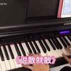#音乐#《说散就散》钢琴演奏。C调去谱在Jeff那入的。他微信:Pianobooks😛需要的小伙伴可以找他。#说散就散##前任3#