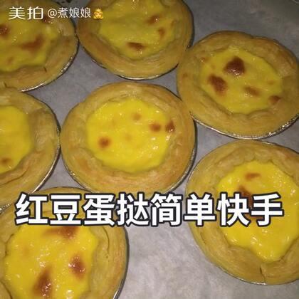 #美食##热门#蛋挞我只做这个方子的 非常好吃😋又简单快手好操作!刚好8个的量哦!点个赞哦😛
