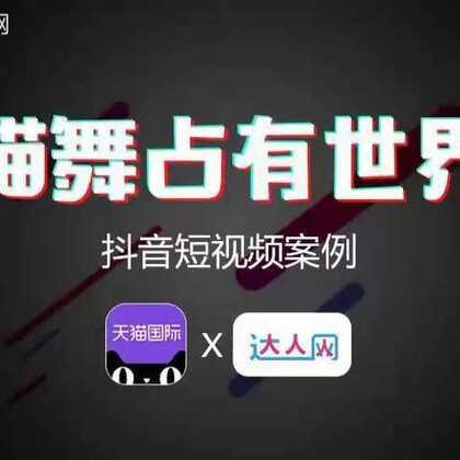 天猫 X 达人网 l 短视频营销案例