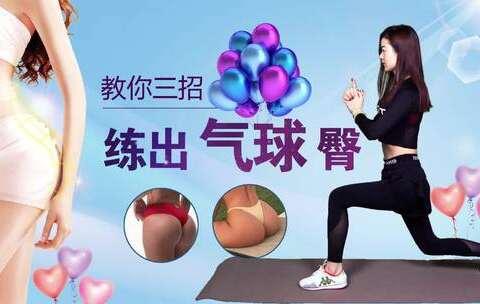 【唐唐教瘦美拍】#运动减肥#扁平的臀部两边都会凹...