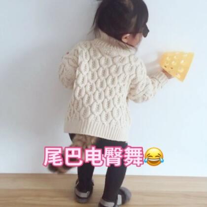 #15秒萌宝电臀舞##宝宝##萌宝宝#美眉要笑死我了😂