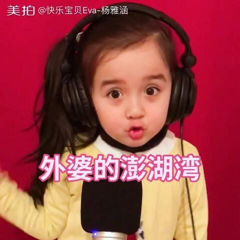 """【快乐宝贝Eva-杨雅涵美拍】Eva学唱了""""外婆的澎湖湾"""",宝..."""