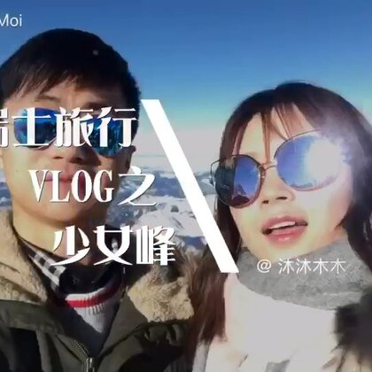 『瑞士旅行Vlog』之少女峰 ❄️我登上雪!山!啦!(•̀ᴗ•́)✧不要介意我的加速配音哦!😂😂更多摄影&旅行相关,可以关注微博@沐沐木木夕- / 📹 by DJI Osmo Mobile × iPhone / 📍 因特拉肯Jungfrau少女峰 #带着美拍去旅行##vlog##最美的雪景#