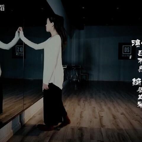【单色舞蹈美拍】#毛不易像我这样的人#姜美琴老师...