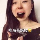 吃海苔绝技,哈哈哈哈哈哈哈哈哈😂😂😂😂😂#吃秀##精选##我要上热门#@吃秀频道官方账号 @美拍小助手