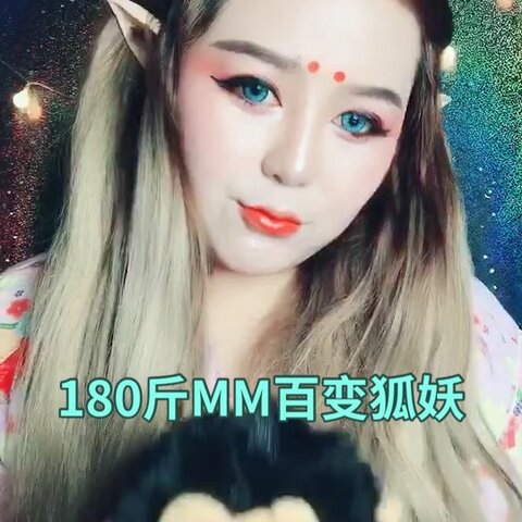 狐妖妆,喜欢视频们希望,业余业余-美妆尺寸-电视宝宝视频图片