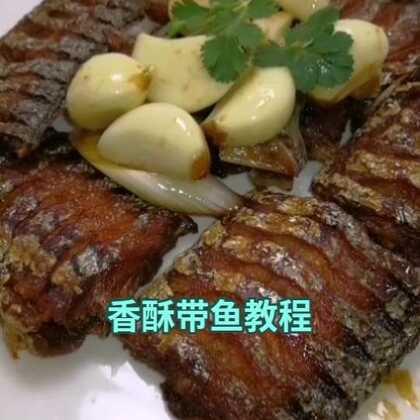 香酥带鱼教程,绝对拿的出手的一道菜,分享给大家,感谢各位,感谢🙏,26楼送红包一个。嘿嘿#美食##热门##家常菜#