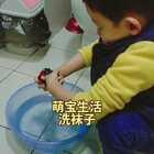 #可爱颂#4岁了,每天晚上洗漱完坚持自己洗晾袜子#宝宝#