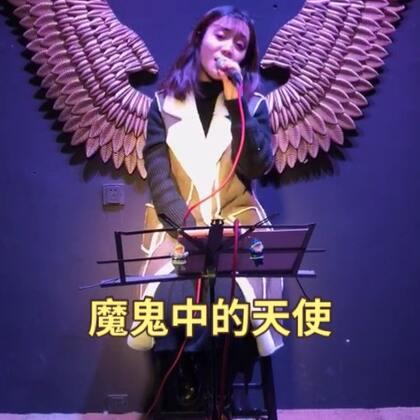 #魔鬼中的天使#😆😆看到翅膀就想唱天使。