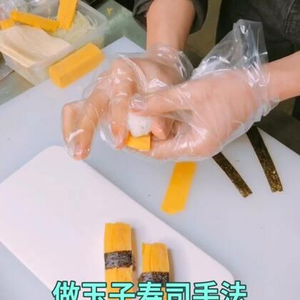 玉子寿司手法,玉子寿司就是蛋寿司#美食##我要上热门##热门#