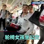 轮椅女孩三年来第一次坐上公交车👍众人帮忙把她抬上车👍满满的正能量👍社会需要正能量,需要爱,残疾人更需要关爱👍#正能量##精美电影##转发正能量#