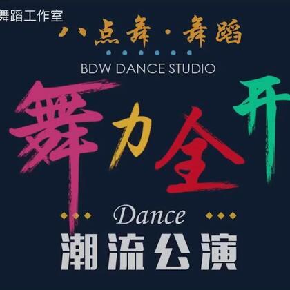 20171230#八点舞舞蹈工作室#潮流公演宣传片