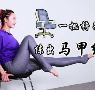 上班族学生党专利减肥动作,只要一把椅子,每天运动10分钟23天轻松练出马甲线#运动##健身##减肥#@美拍小助手 @运动频道官方账号