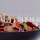 #腊肉干锅茶树菇#四川人这样炒腊肉,香到不得了!#美食##四川菜#