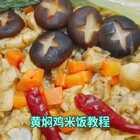 黄焖鸡米饭教程,味道那是杠杠滴,不客气了,我先开动了,谢谢大家的支持!#美食##热门##家常菜#