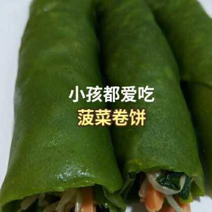🐤菠菜卷饼,小孩都爱吃。喜欢这个教程就点赞吧,关注玉米不迷路#美食##家常菜##寒冬里的美味#同款不粘锅,加主页微信