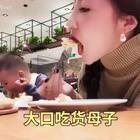 好好吃东西不用教,就是随我了随我了随~我~了~😂😂😂小姐姐小姨们看饿的点个赞☺☺☺#吃秀##宝宝##好好25个月#