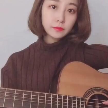 2018年的第一首歌,弹唱一段自己的歌曲<不需要>,希望你们会喜欢这首歌,完整版网易云音乐,QQ音乐都可以听啦😝