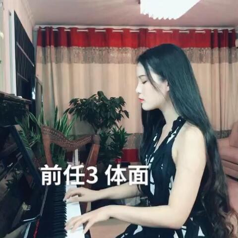 【陈艺鑫CYX美拍】#音乐##前任3再见前任##体面#分...