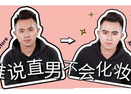 直男的化妆技术简直令人瞠目结舌!看完感觉我已经不配做个女生了……#吴琼琼的彩妆教室#