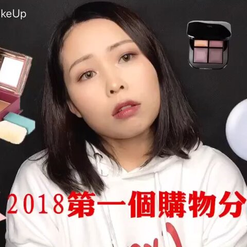 【阿秋MakeUp美拍】#购物分享##美妆##开箱视频#@时...
