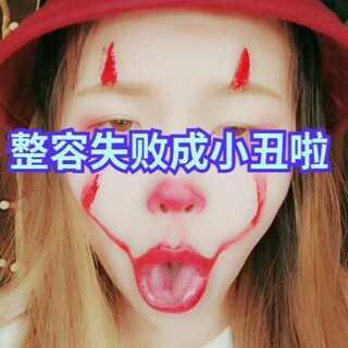 #小丑丑##仿妆# 随手画的,真的很丑啊