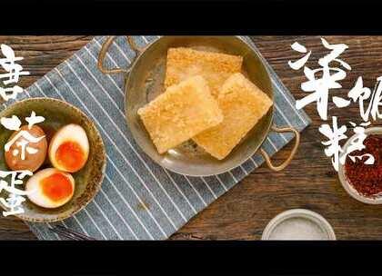 上海老弄堂的清晨,是被卖各色早点的小贩唤醒的。百里飘香的茶叶蛋,佐料丰盛的咸豆浆,被炸的金黄喷香的粢饭糕。自己复刻一份童年的回忆,也不算太难:)#美食#